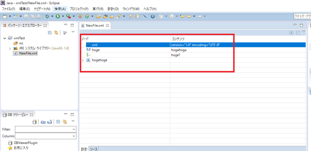 XML問題の画面