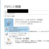 会社のメールなどの外部メールをOutlookで送受信する方法