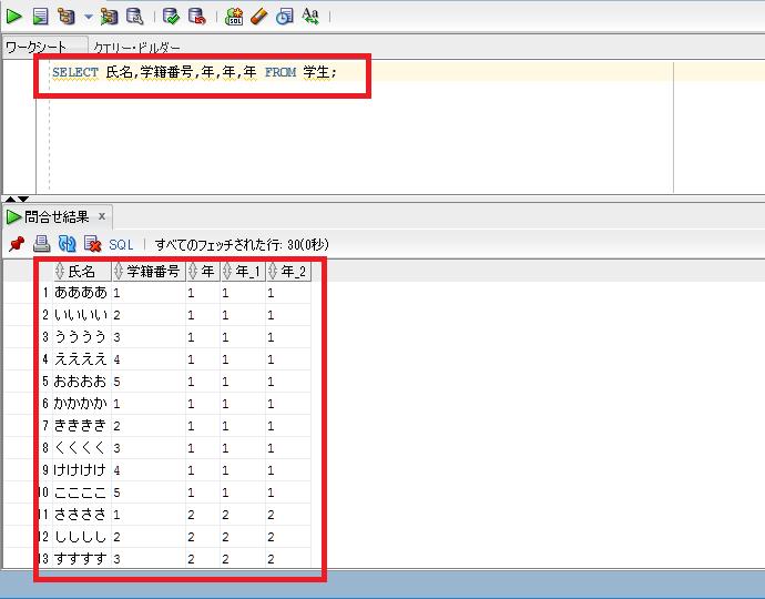 SELECT文の列順・複数回使用