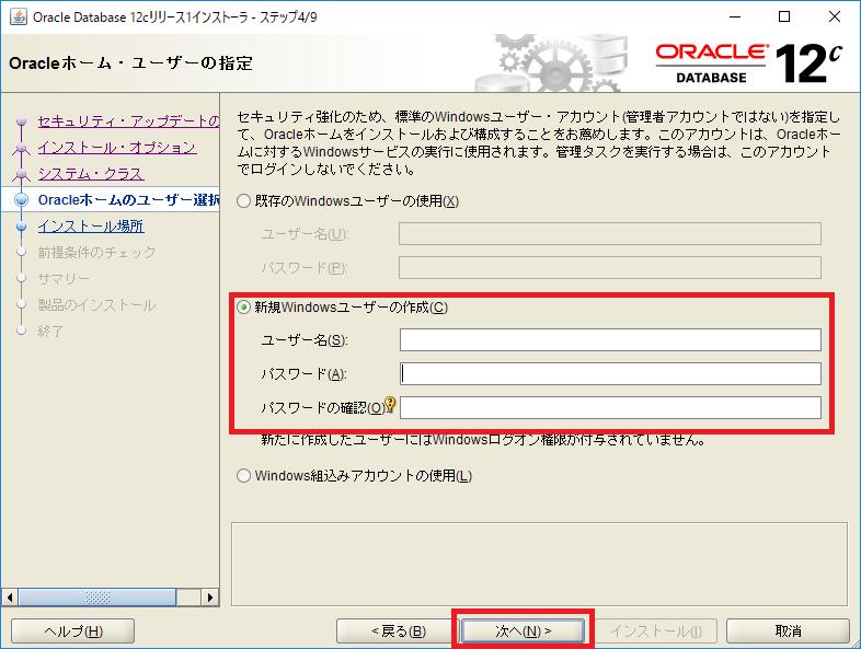Oracleホーム・ユーザーの設定