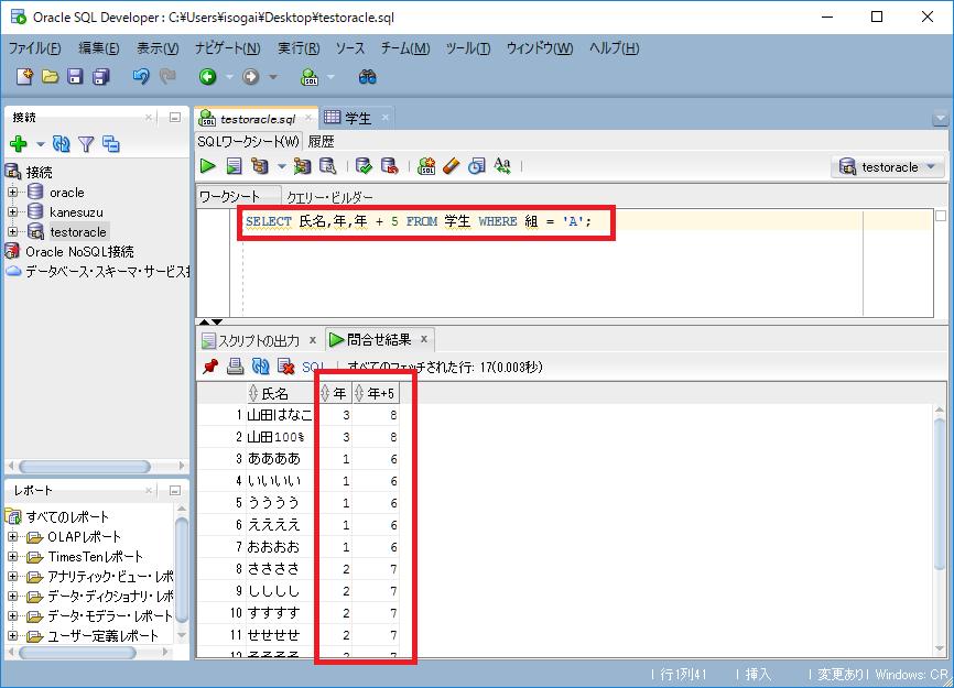 OracleSQL-算術演算子の使用1