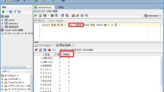 OracleSQL入門-算術演算子を使ったデータの計算