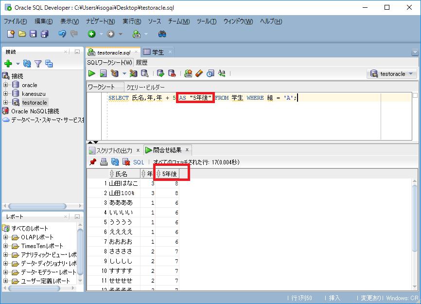OracleSQL-算術演算子の使用2
