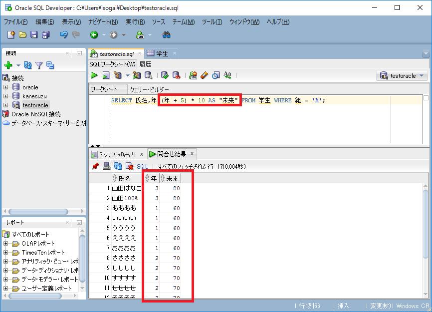 OracleSQL-算術演算子の使用3