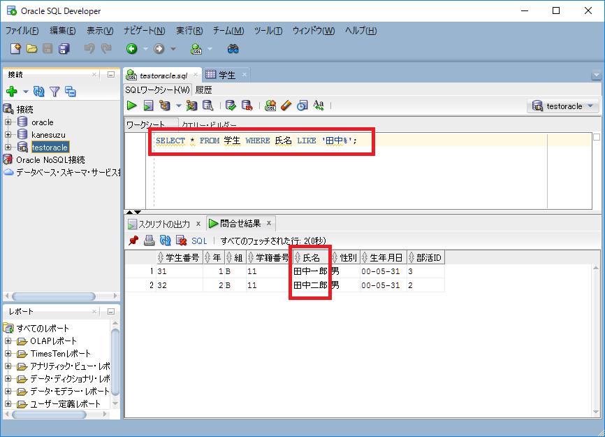 OracleSQL-LIKEの使用方法1