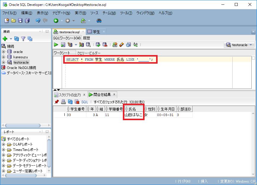 OracleSQL-LIKEの使用方法2