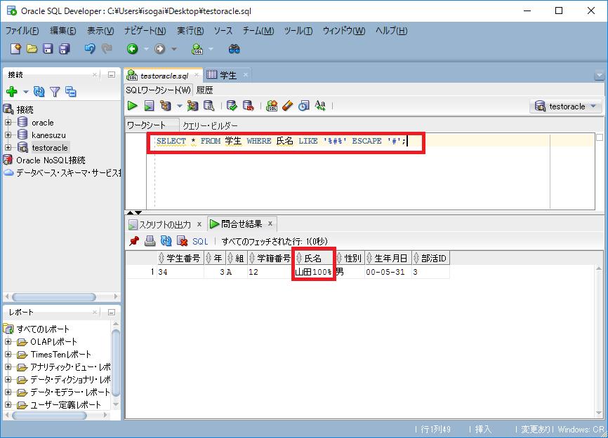 OracleSQL-LIKEの使用方法3