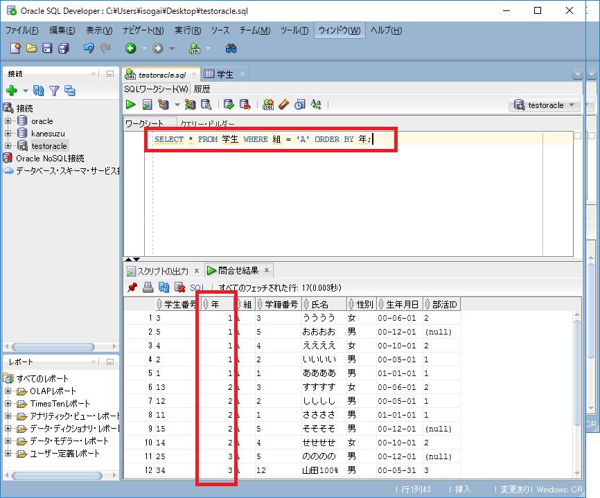 OracleSQL-ORDERBYを使ったソート1