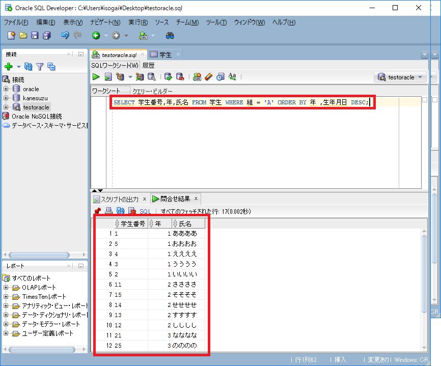 OracleSQL-ORDERBYを使ったソート2