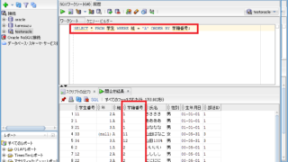 OracleSQL入門-ORDER BYを使ったデータのソート
