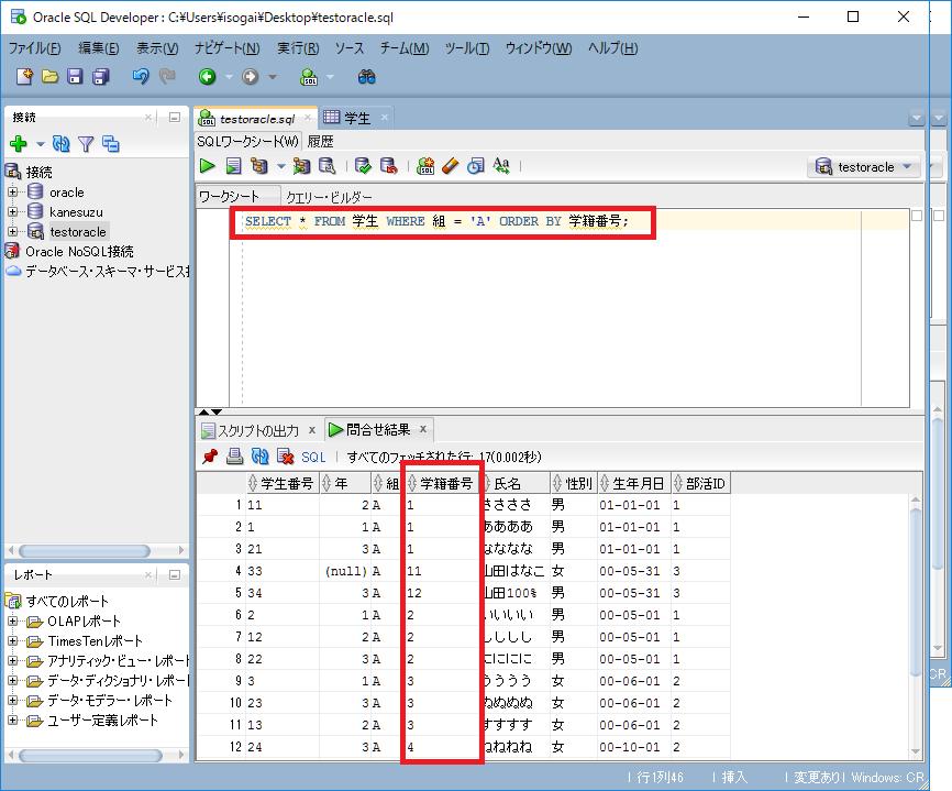OracleSQL-ORDERBYを使ったソート3