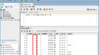 OracleSQL入門-WHERE句を使ったデータの絞り込み方法