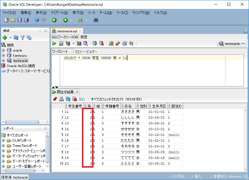 OracleSQL-WHERE句1