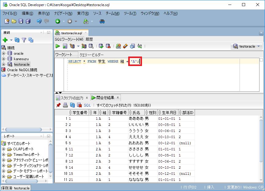 OracleSQL-WHERE句2