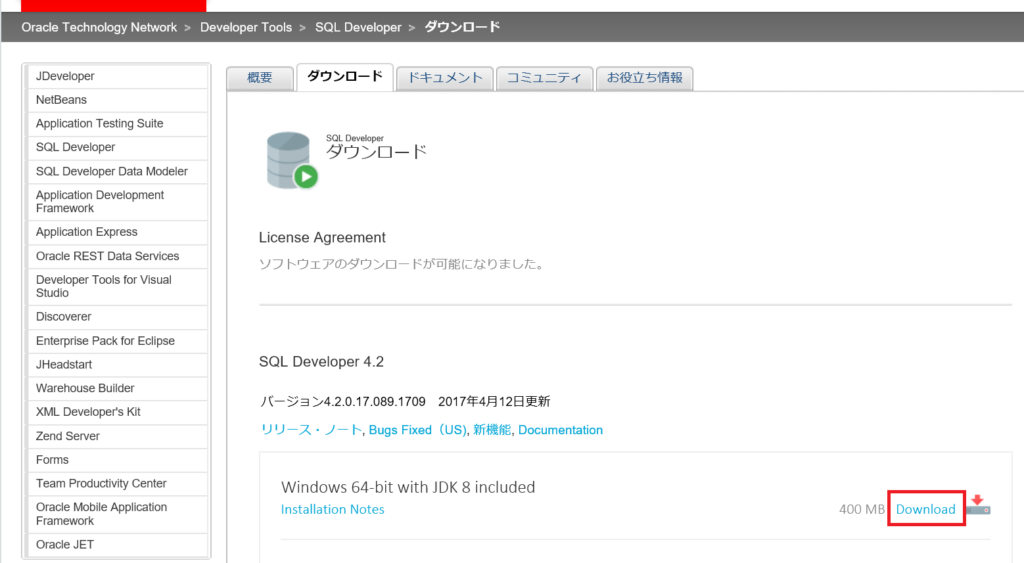 SQLDeveloperダウンロード
