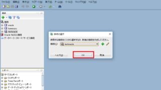 SQLDeveloper-テーブル作成・データ追加・SQL実行などの基本操作