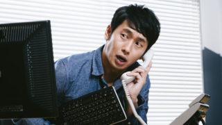 電話に出ることが怖い・不安という方のための対処法と大切な考え方