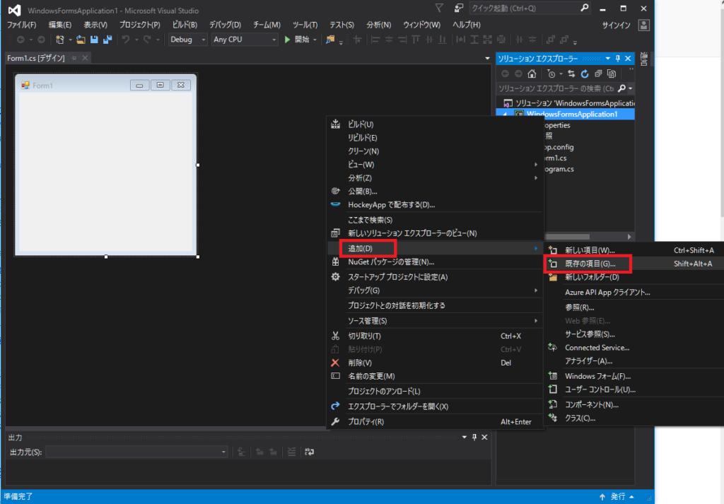Excelや画像などのファイルをプロジェクトに含める2