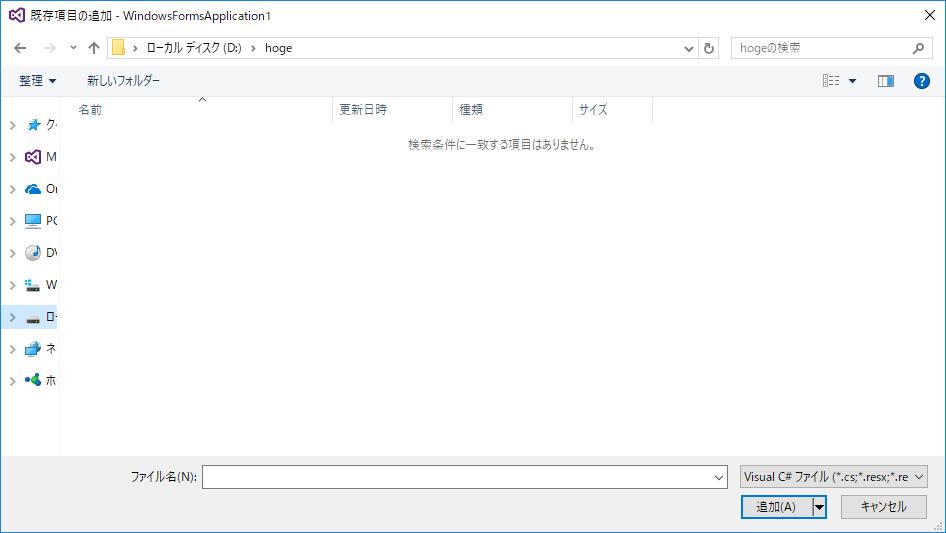 Excelや画像などのファイルをプロジェクトに含める3