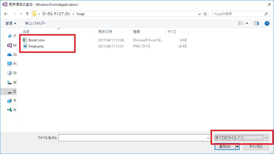 Excelや画像などのファイルをプロジェクトに含める4