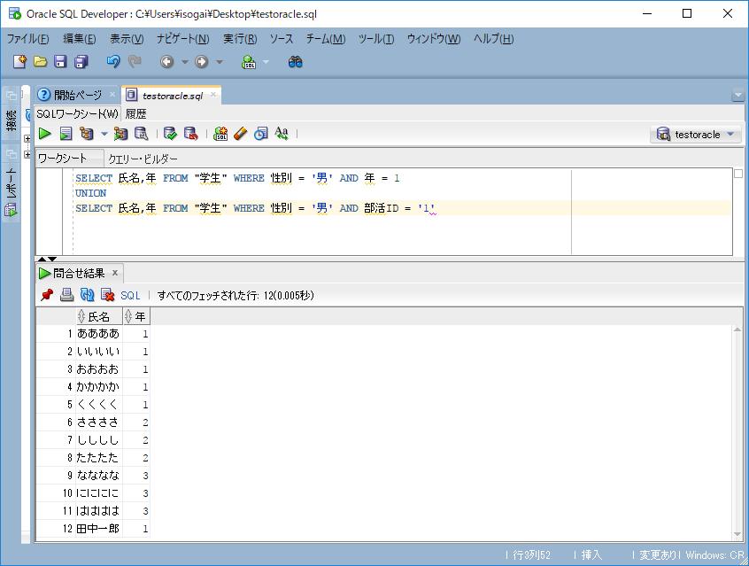 集合演算子を使ったSELECT結果の結合(2)3