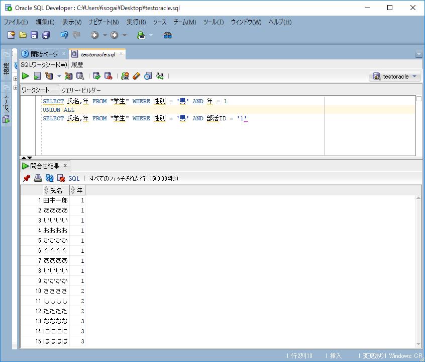 集合演算子を使ったSELECT結果の結合(2)4