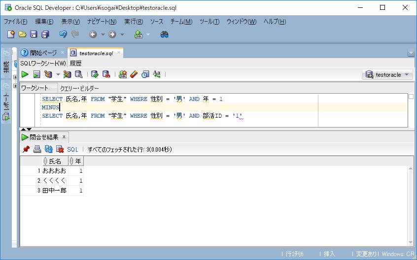 集合演算子を使ったSELECT結果の結合(2)6